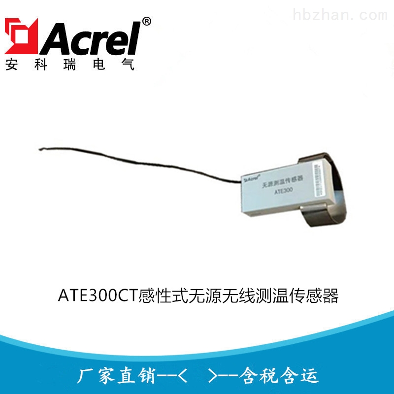 CT感应取电式无源无线测温传感器