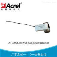 ATE300-CT感应取电式无源无线测温传感器