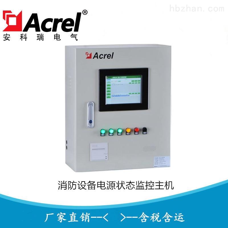 壁挂式消防设备电源状态监控主机AFPM100/B1