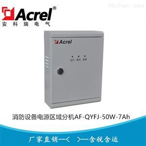 AF-QYFJ-50W-7Ah安科瑞壁挂式消防设备电源区域分机