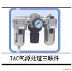 CS2-160A-PS日本SMC气动三联件是由F.R.L组成