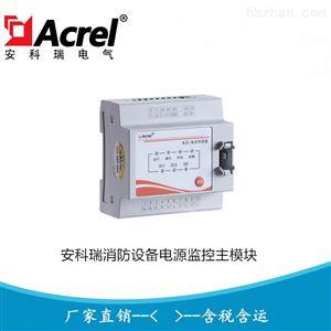 AFPM3-AVIM单路三相电压电流消防设备电源监控主模块