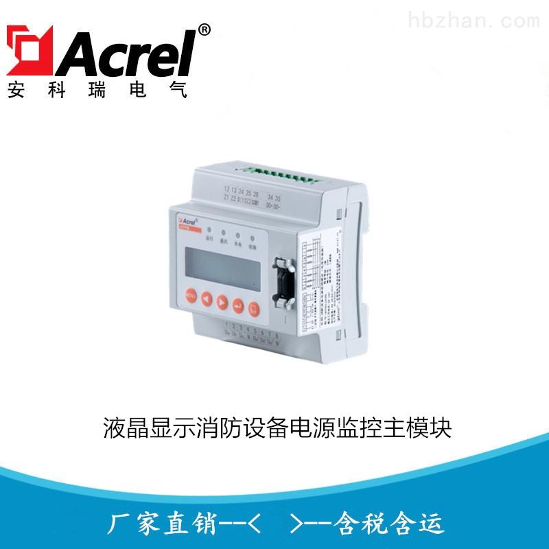 单路三相液晶显示消防设备电源监控主模块