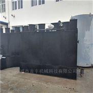 小型屠宰場污水處理設備裝置