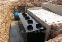 生活污水处理设备一体化废水处理装置