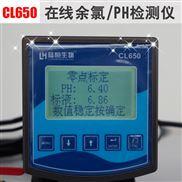 医院污水余氯在线监测仪CL-650