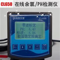 醫院汙水餘氯在線監測儀CL-650