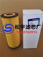 沃尔沃EC210柴油滤清器 11988962纸柴