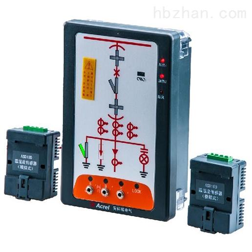 中置柜智能操控装置/开关柜状态综合显示仪