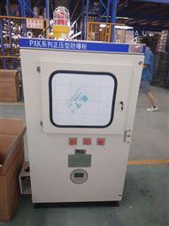 BXPK琴台式防爆通风型正压柜