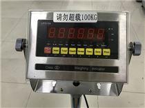 电子台秤100kg,带4-20ma模拟量输出的价格