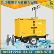 瑞營柴油發電排水移動照明車