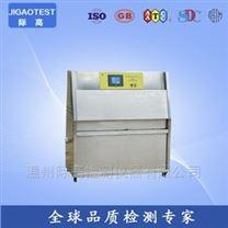 紫外老化試驗箱試驗標準