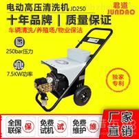 *JD25电动高压冷水清洗机
