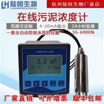 陸恒生物SS-6900N工業在線汙泥濃度檢測儀