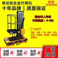 電動鋁合金單柱式升降機6米單人高空作業