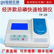 台式經濟款總磷快速檢測儀