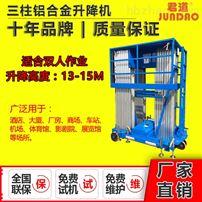 君道三柱式铝合金升降机可承载200公斤现货