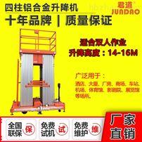 电动液压双人四柱式工作铝合金升降机