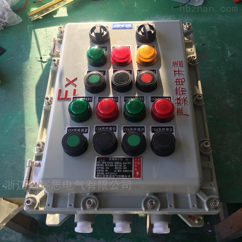 防爆操作柱-铝合金远程防爆控制箱