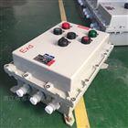LCZ-铝合金防爆操作柱-防爆机旁按钮箱价格