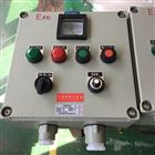 LCZ-A2D2B1K1防爆操作柱-防爆机旁控制箱