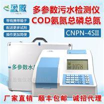 智能多參數汙水COD氨氮總磷總氮檢測儀