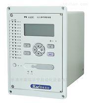 PS640UX系列保护测控装置价格
