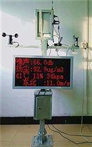 西安工地扬尘在线检测系统