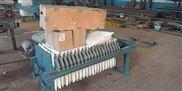 山东济宁印染废水处理设备-板框压滤机