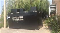 地埋式一体化城镇废水处理设备