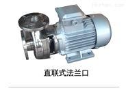 南冠牌2寸直聯式離心泵 304不銹鋼泵