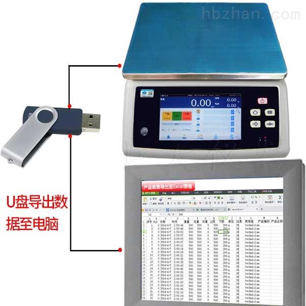 自動存儲稱重記錄電子秤稱智能檢重報警打印