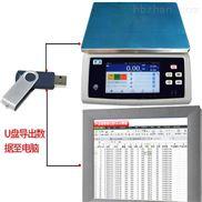 自动存储称重记录电子秤称智能检重报警打印