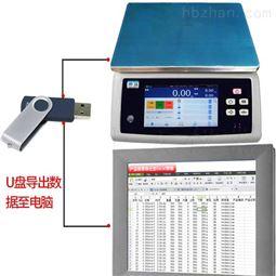 广东省带储存功能电子秤带自动追溯功能