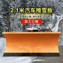 高性能除雪铲|全新除雪板定制保质保量