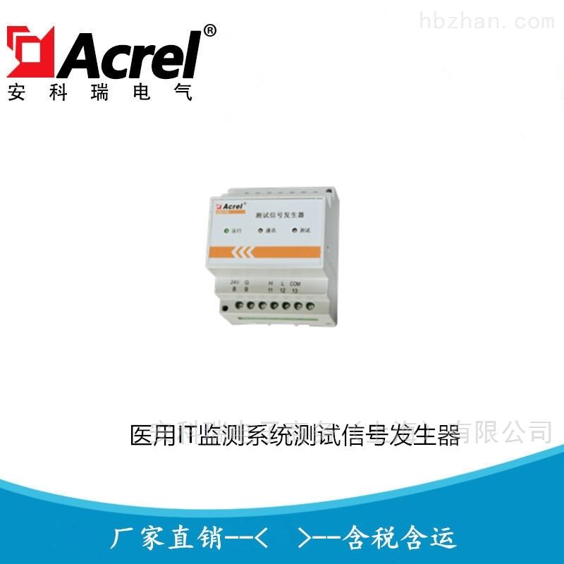 安科瑞医用IT绝缘监测系统测试信号发生器
