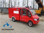 微型消防車直銷
