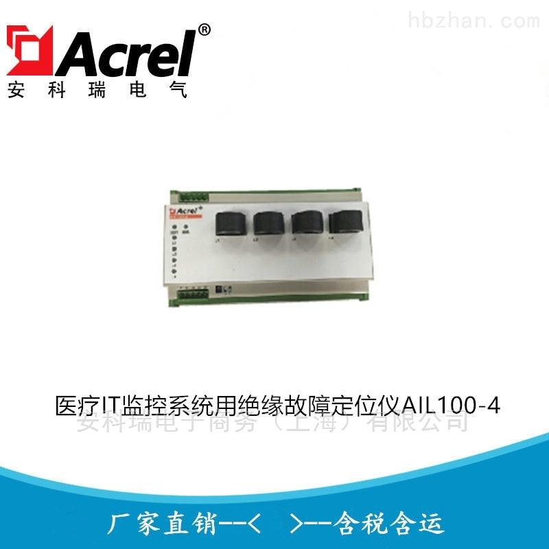 医用隔离IT系统用绝缘故障定位仪AIL100-4