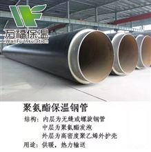 抗老化聚氨酯预制保温钢管