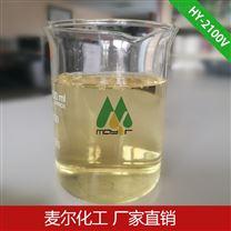 HY-2100V 有机颜料分散剂-水性助剂厂家