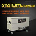 YOMO-12GTQ12千瓦静音汽油发电机