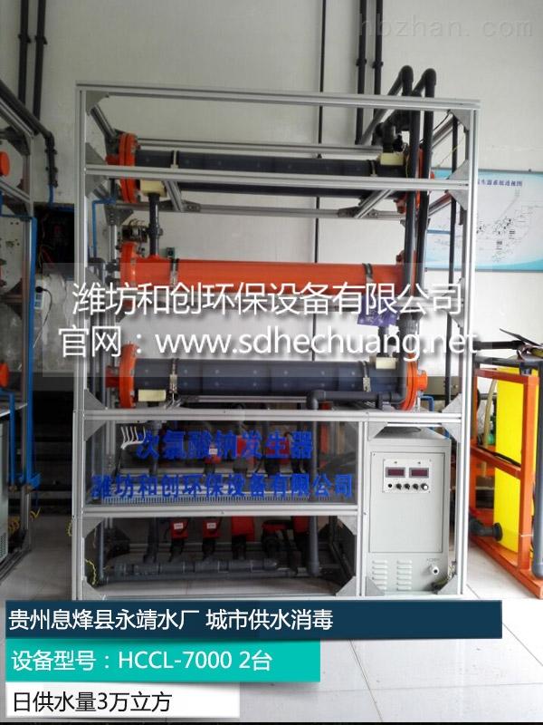 朔州生产盐水电解次氯酸钠发生器消毒设备