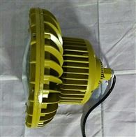 BAX1410-90W液体厂防爆灯吸顶式