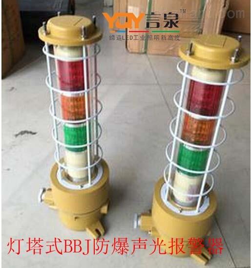三色同步LSG56机场油田防爆信号灯塔LED
