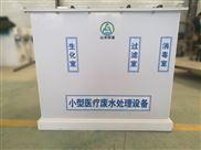 小型医院实验室污水处理 一体机