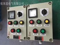 BZC51风机泵机控制防爆操作柱