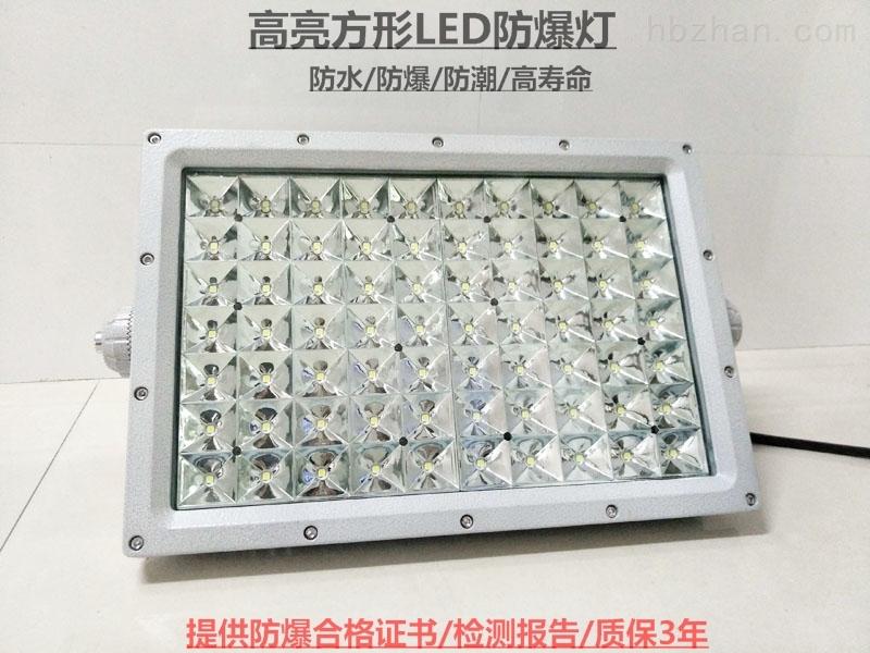 河北HRD91金属抛光车间led防爆应急照明灯