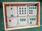 防爆动力配电箱厂家-bxk防爆电气控制箱