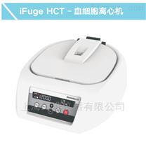 iFuge HCT血细胞离心机